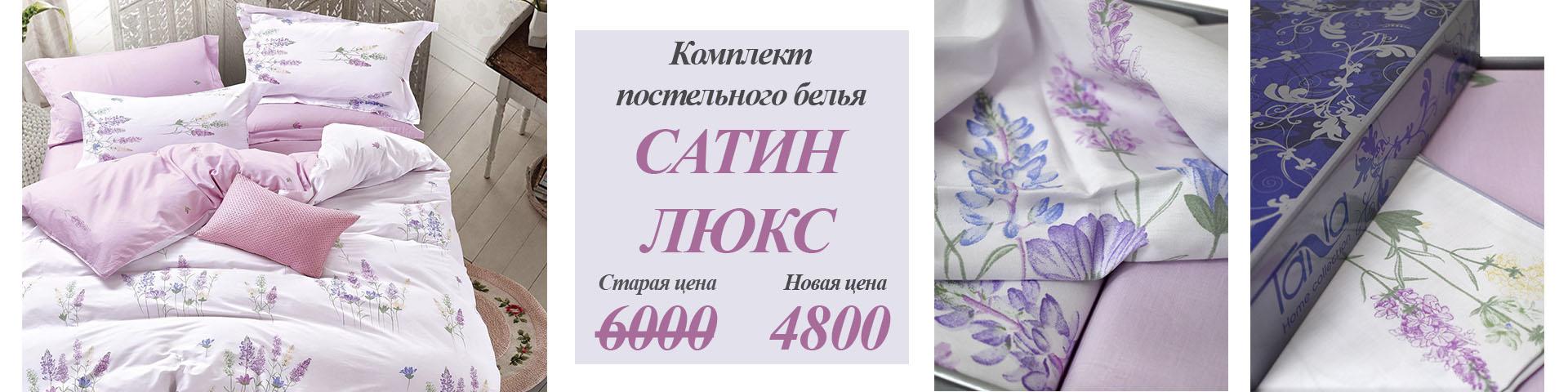 https://tanahome.ru/spalnya/komplekty-postelnogo-belya/satin-lyuks